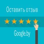 reviewgoogle