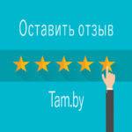 Отзывы NaStarte.by Tam.by