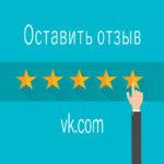 Отзыв NaStarte.by VK.com