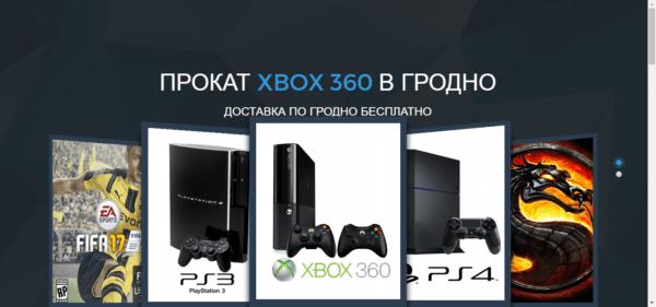 Xbox Гродно