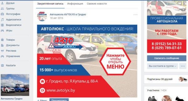 Автошкола AVTOLYX