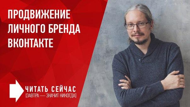 Продвижение личного бренда ВКонтакте