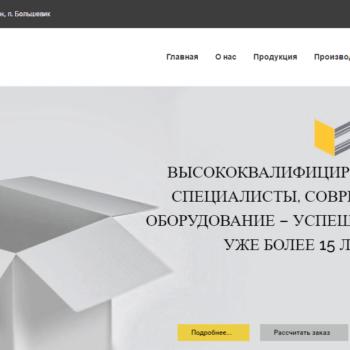 Создание корпоративного сайта для завода