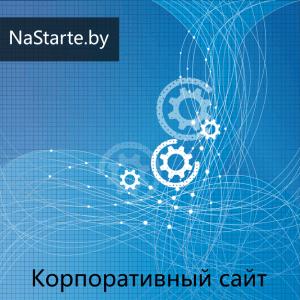 Создание корпоративного сайт в Гродно