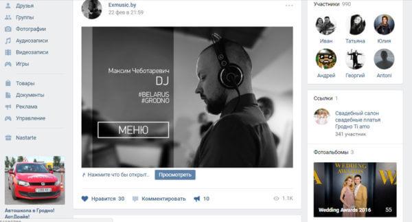 Диджей Ex.Music