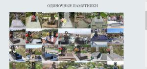 Сайт для Памятники в Гродно
