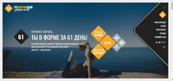 Фитнес-проект «реФОРМАция»
