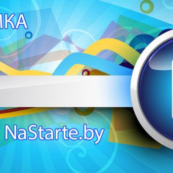 Видео NaStarte.by