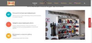 Создание сайта для музея
