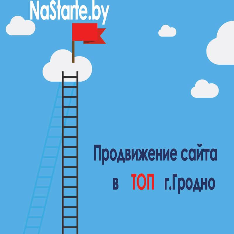 Продвижение сайта в Гродно