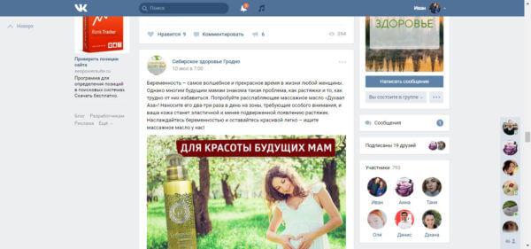 Сибирское здоровье SMM
