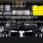 Кухни в Минске