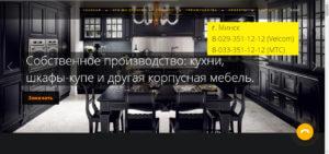 Сайт для vminskekuhni