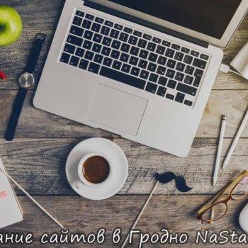 Создание сайтов в Гродно