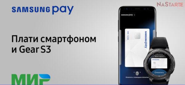 Samsung_Pay в Беларуси