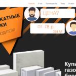 kupitbloki.by