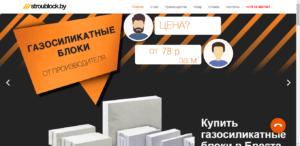 Заказать landing page пример сайта Nastarte.by