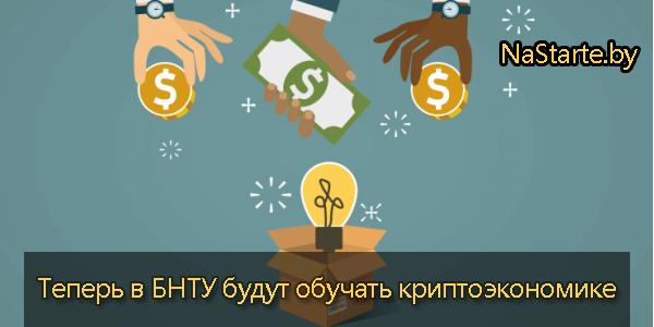 Теперь в БНТУ будут обучать криптоэкономике