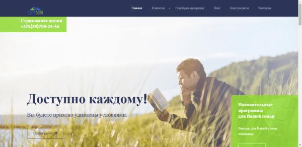 Страхование жизни в Беларуси