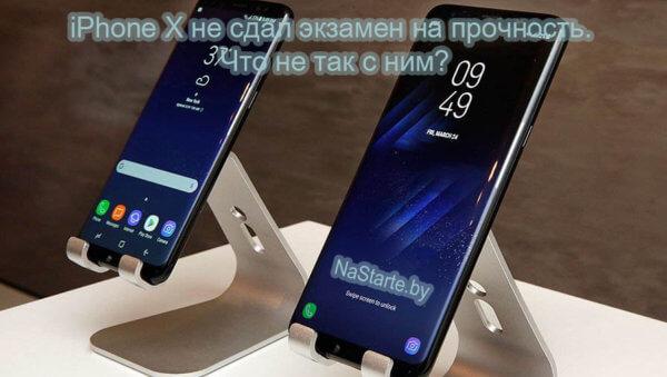 Iphone 10 Гродно NaStarte.by