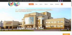 ГУ «Культурно-развлекательный и выставочный центр» - NaStarte.by