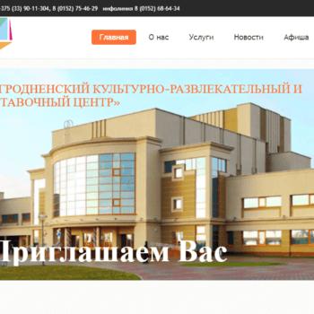 ГУ «Культурно-развлекательный и выставочный центр»