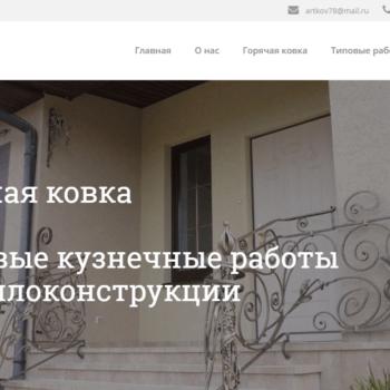Художественная ковка Artkov.by