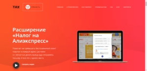 TAX - Приложение на АлиЭкспресс - ВЕБ Студия НаСтарте