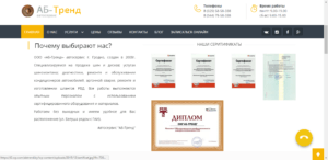 Сайт для СТО SEO