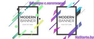 Баннер с лого Гродно NaStarte.by