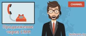 Продвижение через СМИ Гродно