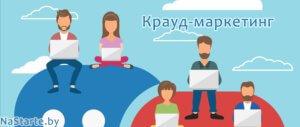Крауд-маркетинг в Гродно NaStarte.by