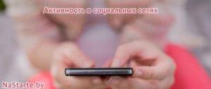 Активность в социальных сетях NaStarte.by