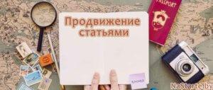 Продвижение статьями Гродно NaStarte.by