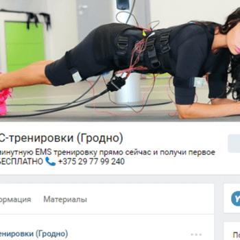 АХ фитнес ЕМС-тренировки (Гродно) NaStarte.by