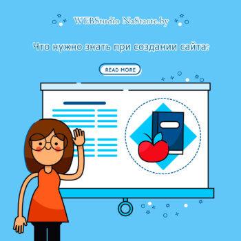 Что нужно знать при создании сайта?