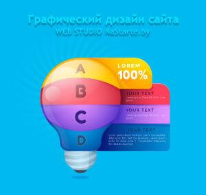 Графический дизайн сайта NaStarte