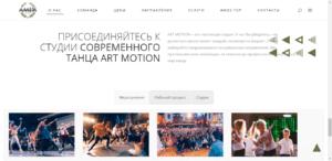 ART MOTION DANCE STUDIO сайт