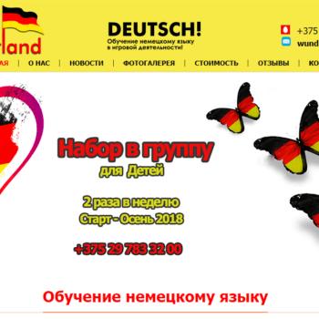 сайт для wunderland.by