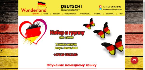 Школа немецкого языка «Wunderland»