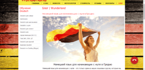сайт для wunderland.by NaStarte.by