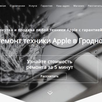 Сайт по ремонту iphone