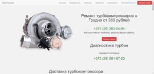 Сайт для ремонта турбин NaStarte