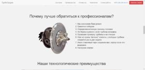 Сайт для ремонта турбин гродно