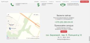 Сайт для ремонта турбин
