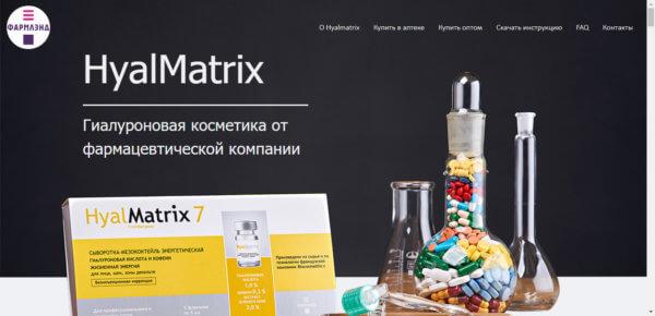 ООО «Фармлэнд» —HyalMatrix