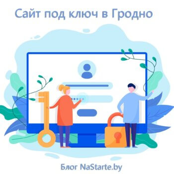 Сайт под ключ в Гродно