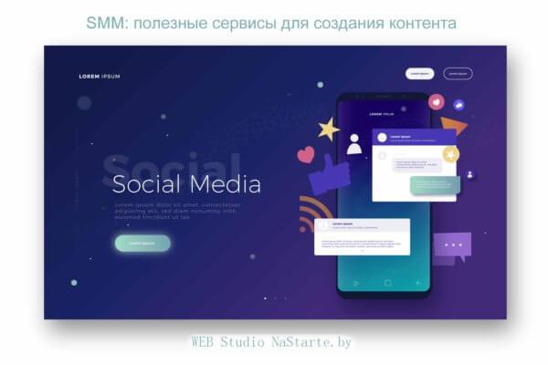 SMM: полезные сервисы для создания контента